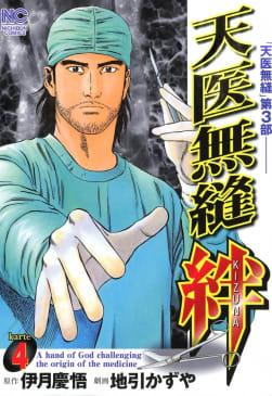 天医無縫・絆(4)