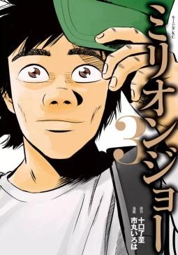 ミリオンジョー(3)