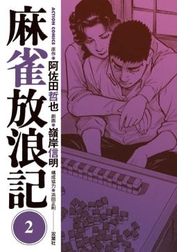 麻雀放浪記(2)