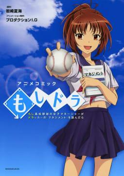 アニメコミック・もしドラ~「もし高校野球の女子マネージャーがドラッカーの『マネジメント』を読んだら」