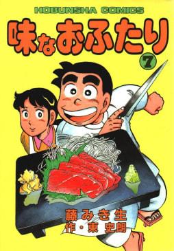 味なおふたり(7)