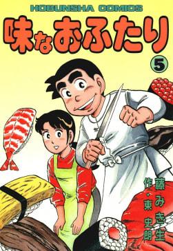 味なおふたり(5)