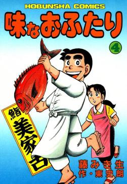 味なおふたり(4)