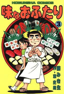 味なおふたり(3)
