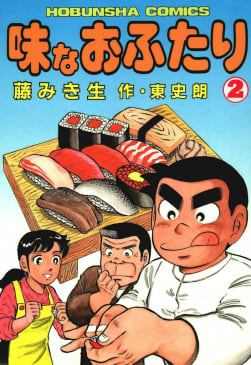 味なおふたり(2)
