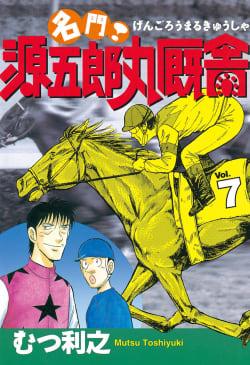 名門! 源五郎丸厩舎(7)