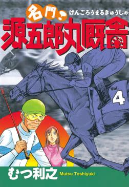 名門! 源五郎丸厩舎(4)