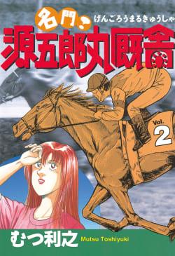 名門! 源五郎丸厩舎(2)