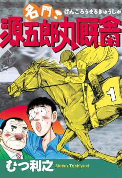 名門! 源五郎丸厩舎(1)