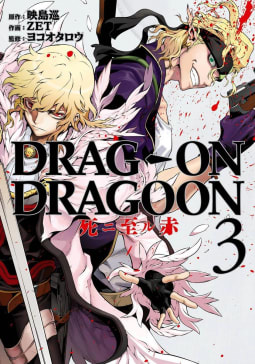 DRAG-ON DRAGOON 死ニ至ル赤(3)