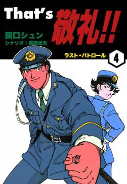 That's  敬礼!!(4) ラスト・パトロール