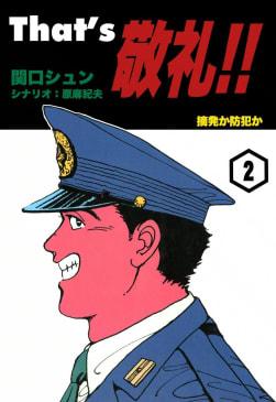 That's  敬礼!!(2) 摘発か防犯か