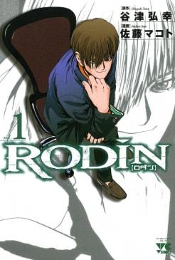 RODIN [ロダン](1)
