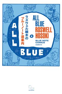 ラズウェル細木のブルーノート道案内 All Blue─みんな真っ青