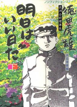 徳洲会前理事長・徳田虎雄 明日はいい日だ(下)