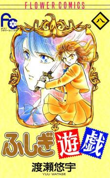 ふしぎ遊戯(8)