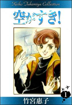 空がすき!(1)