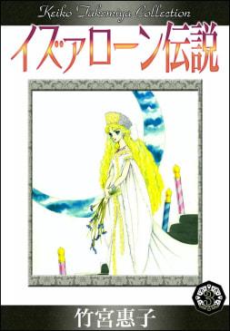 イズァローン伝説(3) 金の谷のフレイア