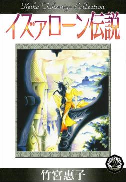 イズァローン伝説(2) 黄昏の王国