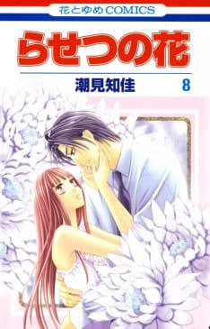 らせつの花(8)