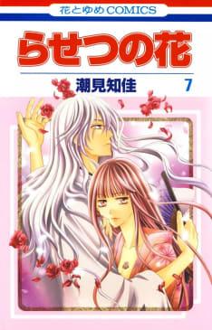 らせつの花(7)