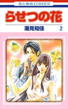 らせつの花(2)