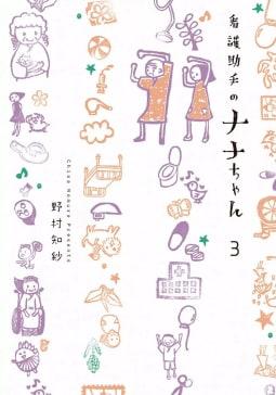 看護助手のナナちゃん(3)