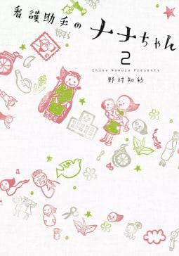看護助手のナナちゃん(2)