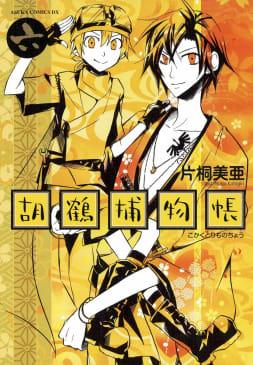 胡鶴捕物帳(6)