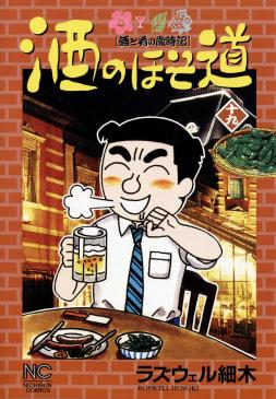 酒のほそ道(19)