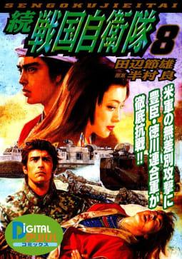 続戦国自衛隊(8)