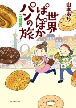 世界ぱんぱかパンの旅 〈北欧編〉