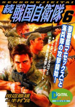 続戦国自衛隊(6)