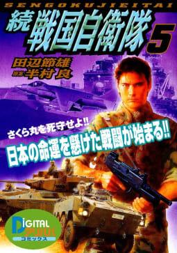 続戦国自衛隊(5)