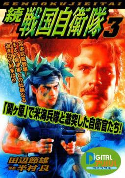 続戦国自衛隊(3)