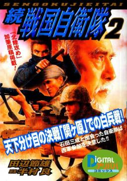 続戦国自衛隊(2)