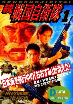 続戦国自衛隊(1)
