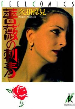 薔薇の刺青