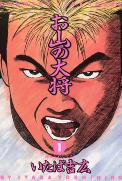 お山の大将(1)