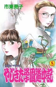 やじきた学園道中記(8)