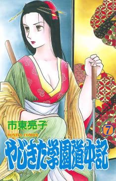 やじきた学園道中記(7)