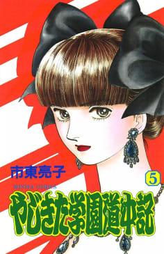 やじきた学園道中記(5)