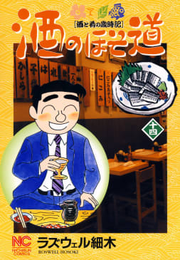 酒のほそ道(14)