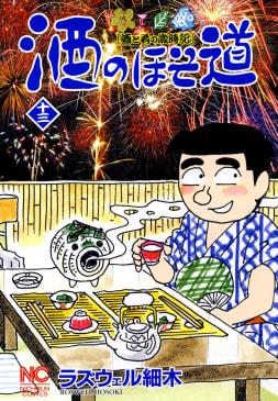 酒のほそ道(13)