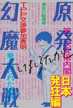 原発幻魔大戦 日本発狂編