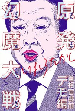 原発幻魔大戦 首相官邸前デモ編