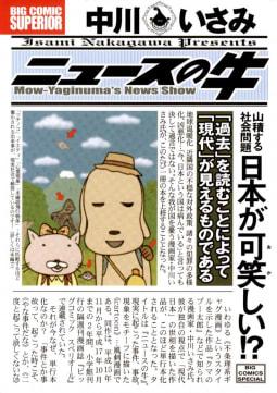 ニュースの牛
