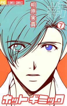 ホットギミック(7)