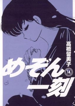 めぞん一刻 〔新装版〕(14)