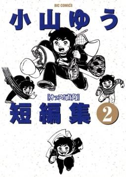 小山ゆう短編集(2)